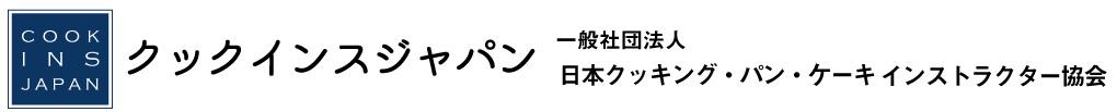 教室開業学校のクックインスジャパン